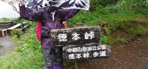 No18_0816_徳本峠