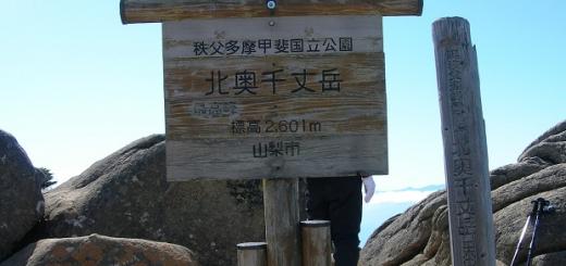 No31_1009_北奥千丈岳