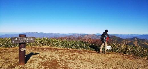 仙ノ倉山ec
