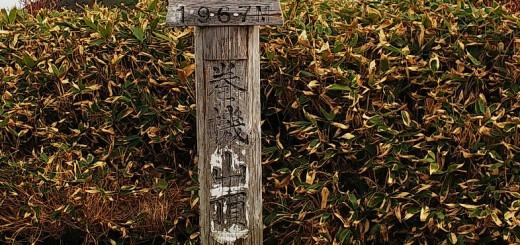 ⑥立派な巻機山頂の標柱