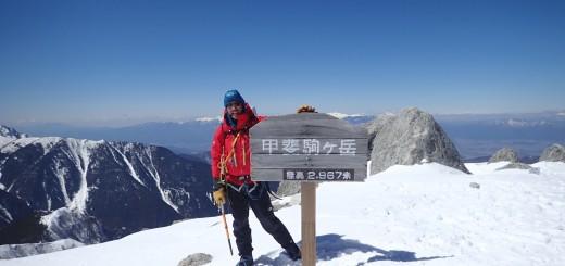 甲斐駒ヶ岳ec