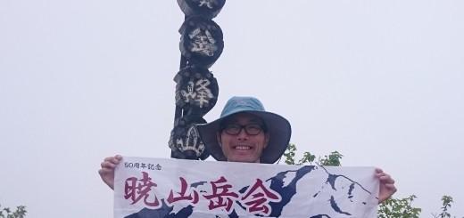 No29_0706_金峰山ec