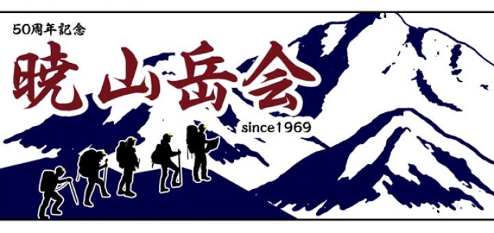 記念登山バナー